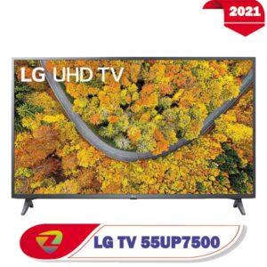 تلویزیون ال جی 55UP7500