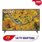 تلویزیون ال جی 65UP7550