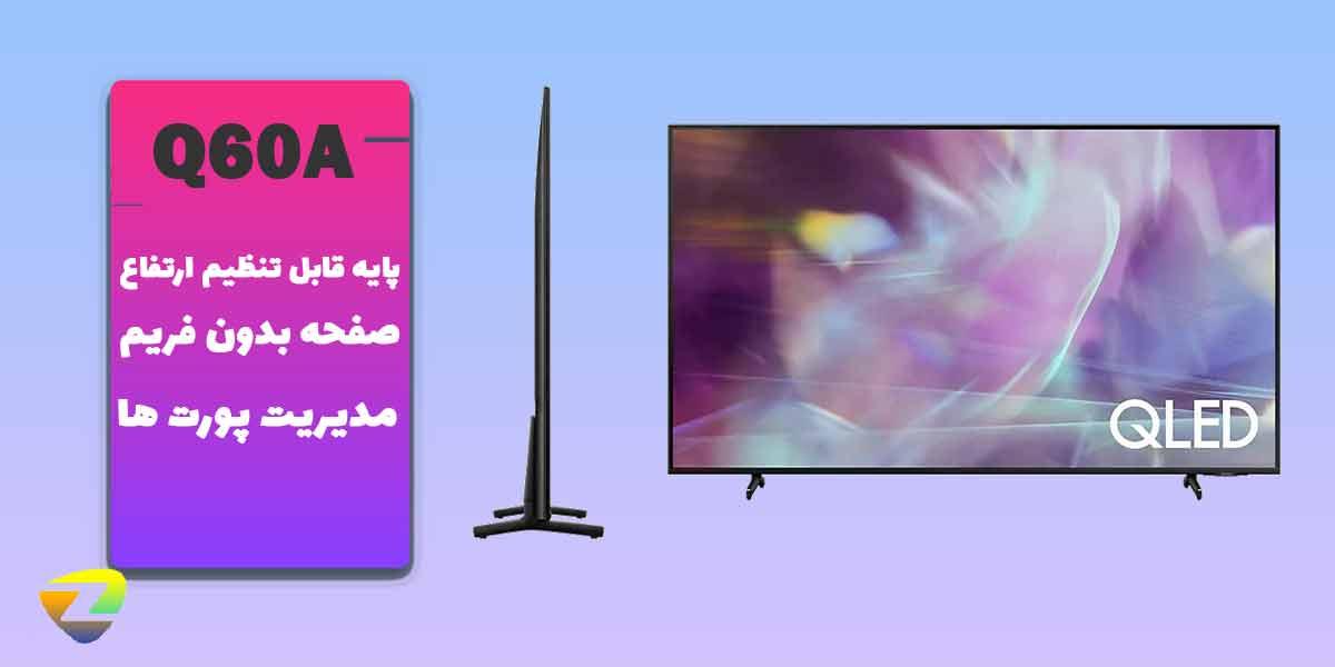 طراحی و ساخت تلویزیون_Q60A