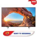 تلویزیون سونی 85X8900J
