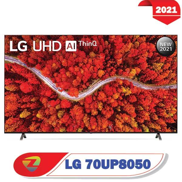 تلویزیون ال جی 70UP8050 – سایز 70 اینچ UP8050