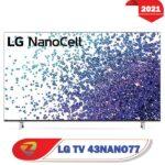 تلویزیون ال جی نانو 77
