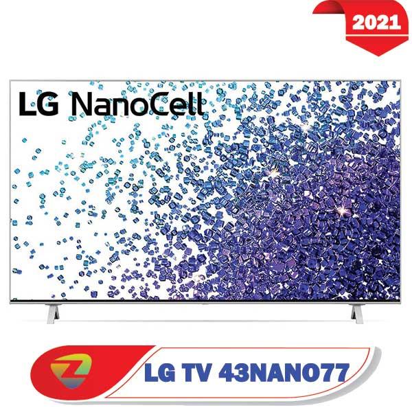 تلویزیون ال جی 43NANO77 سایز 43 اینچ مدل 2021