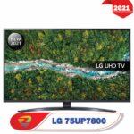 تلویزیون ال جی 75UP7800