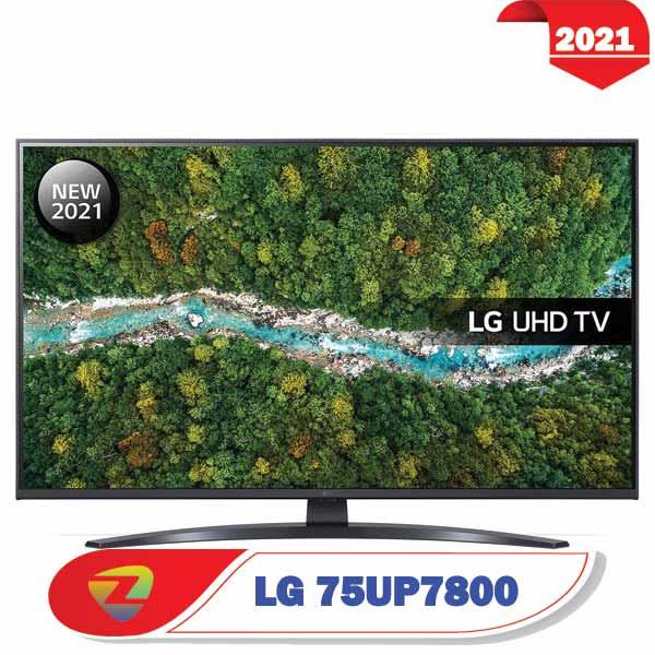 تلویزیون ال جی 75UP7800 سایز 75 اینچ مدل 2021
