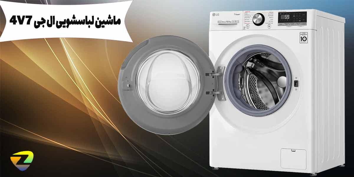مقدمه ی ماشین لباسشویی ال جی 4V7