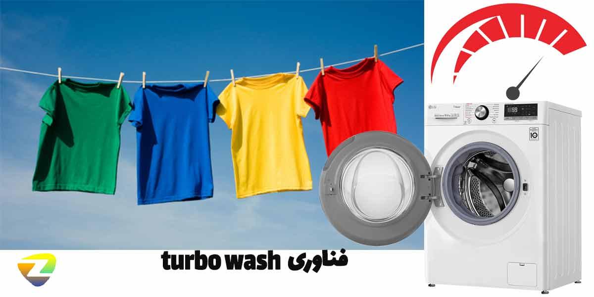 فناوری Turbo wash در لباسشویی ال جی v7
