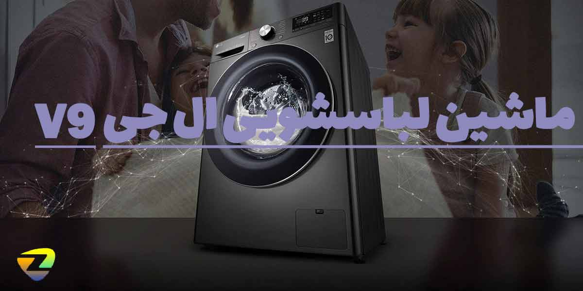 مقدمه ی ماشین لباسشویی ال جی V9