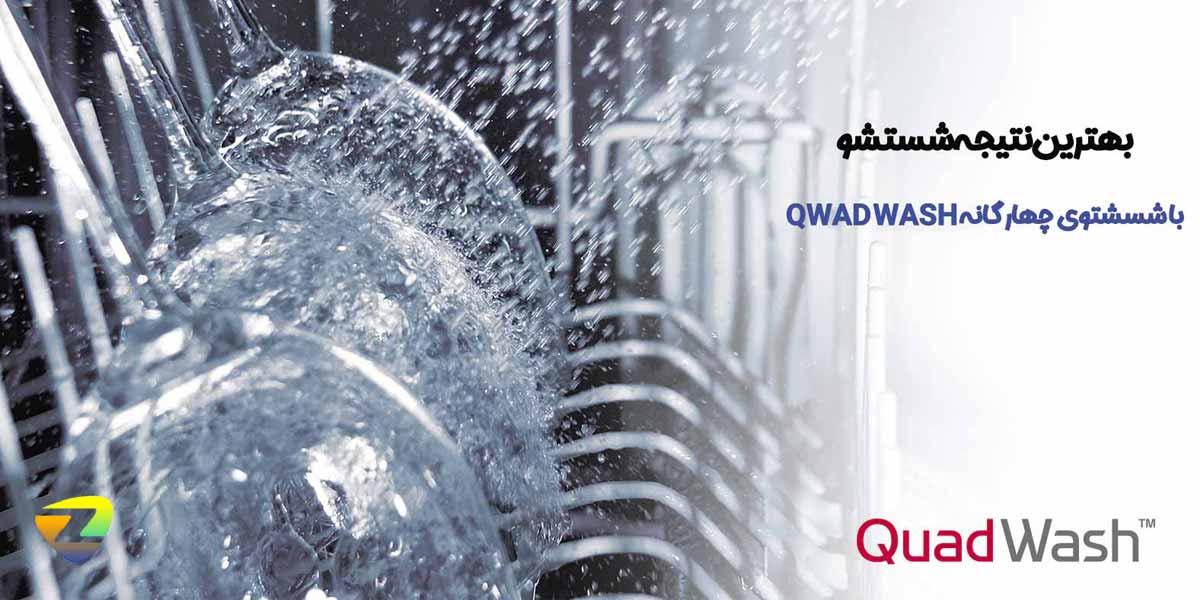 قابلیت QWAD WASH در ظرفشویی 425
