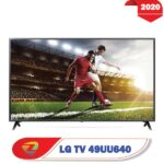 تلویزیون ال جی 49UU640