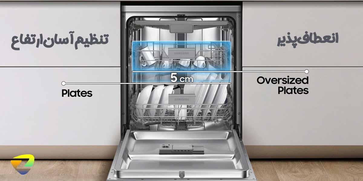طراحی همه پسند و کم نظیر ظرفشویی 5050