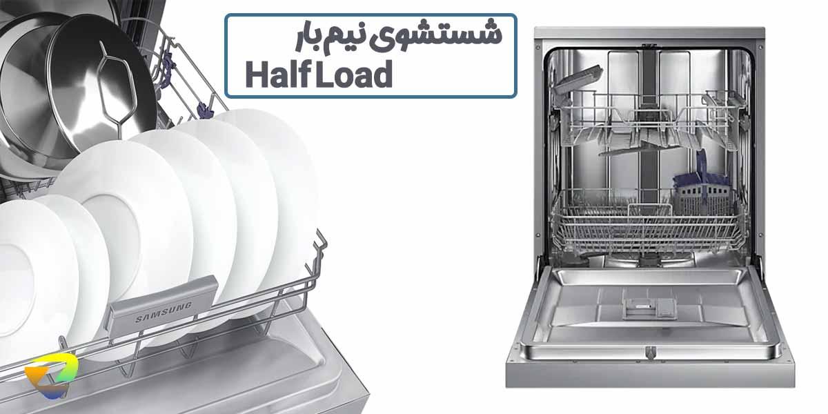 شستشوی نیم بار ظرفشویی 5050