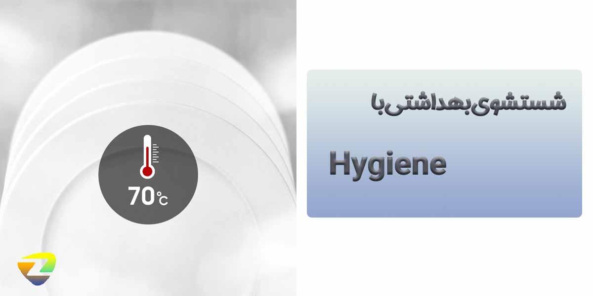 شستشوی بهداشتی با Hygiene