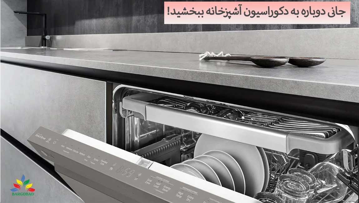 طراحی شیک و زیبای ظرفشویی 512