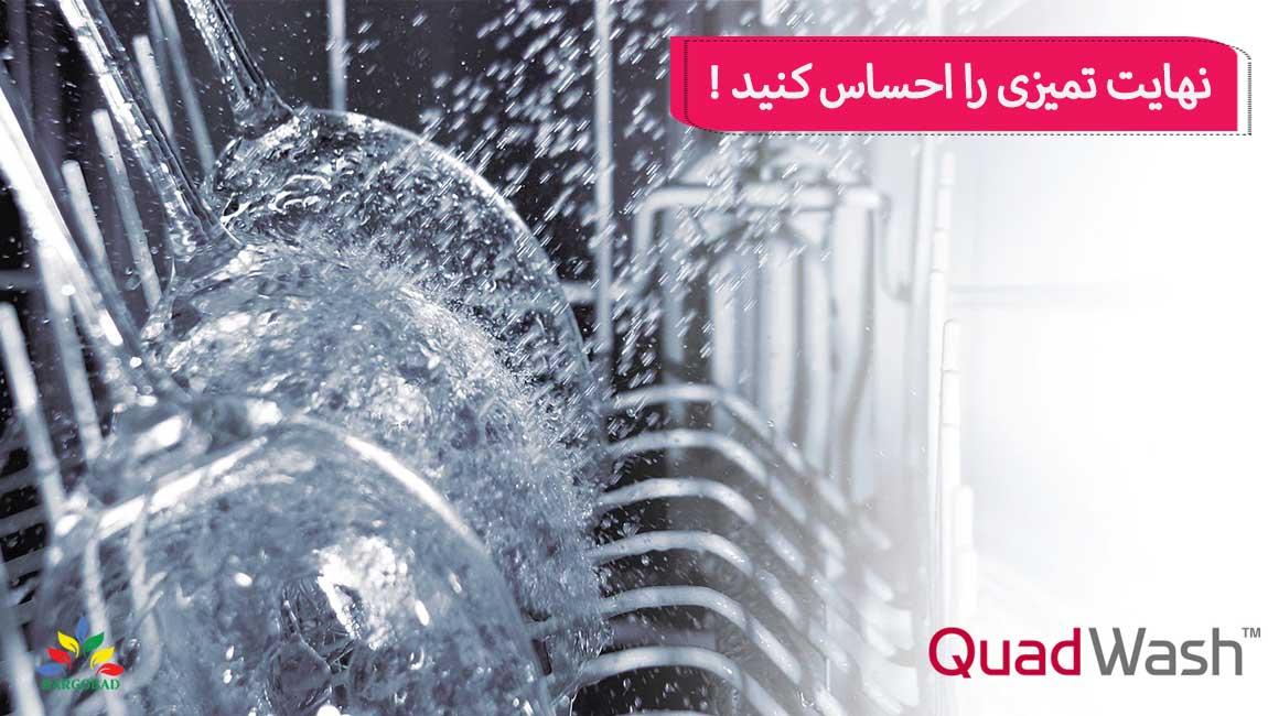 QuadWash؛ پاک کردن از هرزاویه