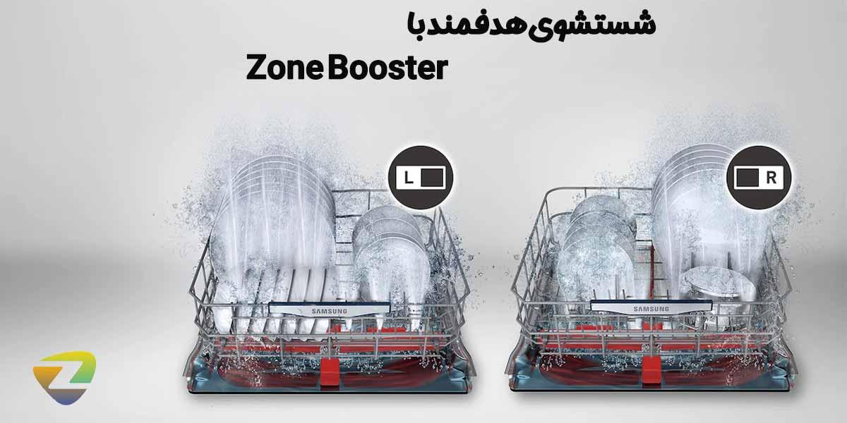 Zone Booster شستشوی هدفمند ظروف