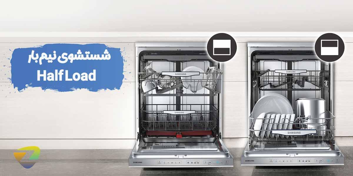 صرفه جویی در وقت و انرژی با ظرفشویی 8550