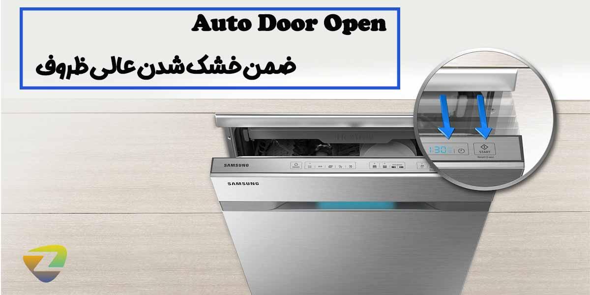 خشک کردن ظروف شسته شده در ماشین ظرفشویی 8550