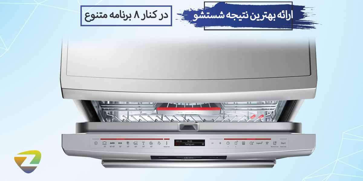 برنامههای شستشو و ویژه ظرفشویی مدل88TI36E