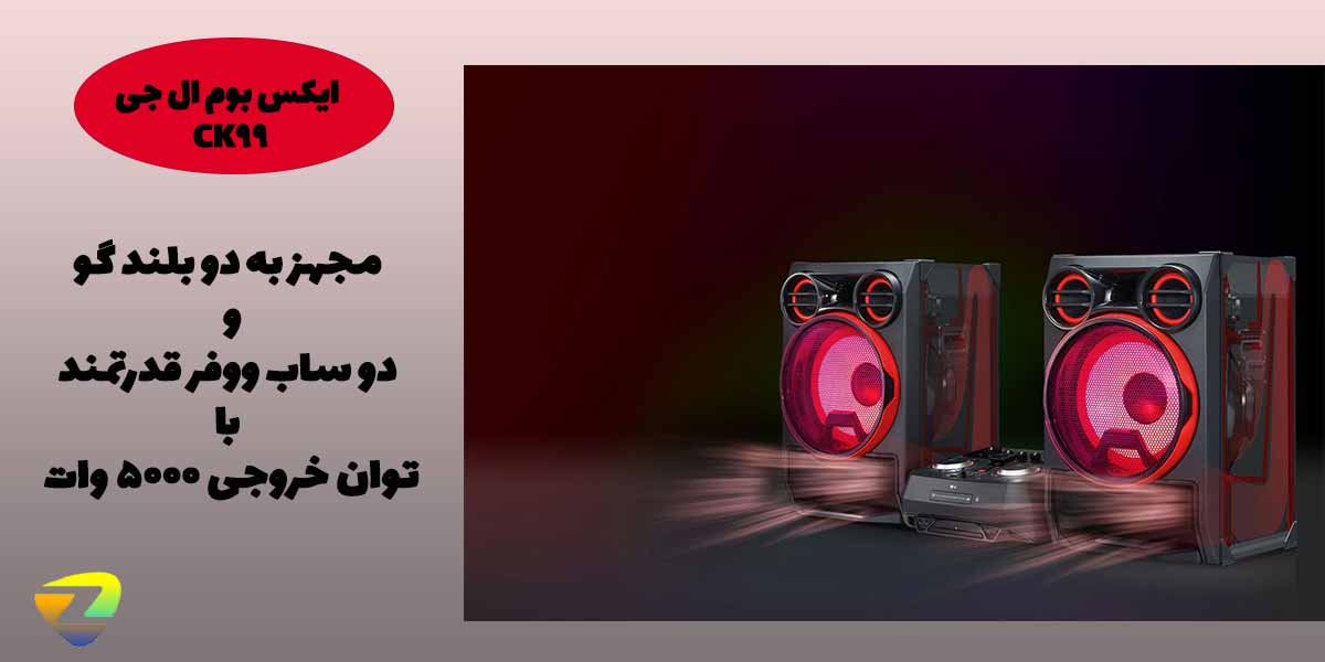 توان صوتی ایکس بوم ال جی ck99