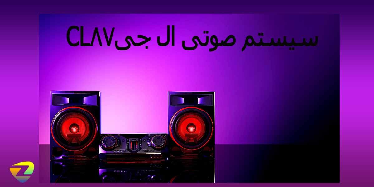 مقدمه ی سیستم صوتی ال جی cl87