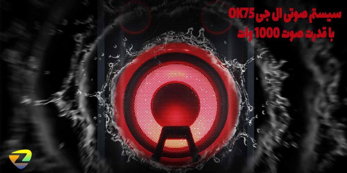 قدرت صوت سیستم صوتی ال جی OK75