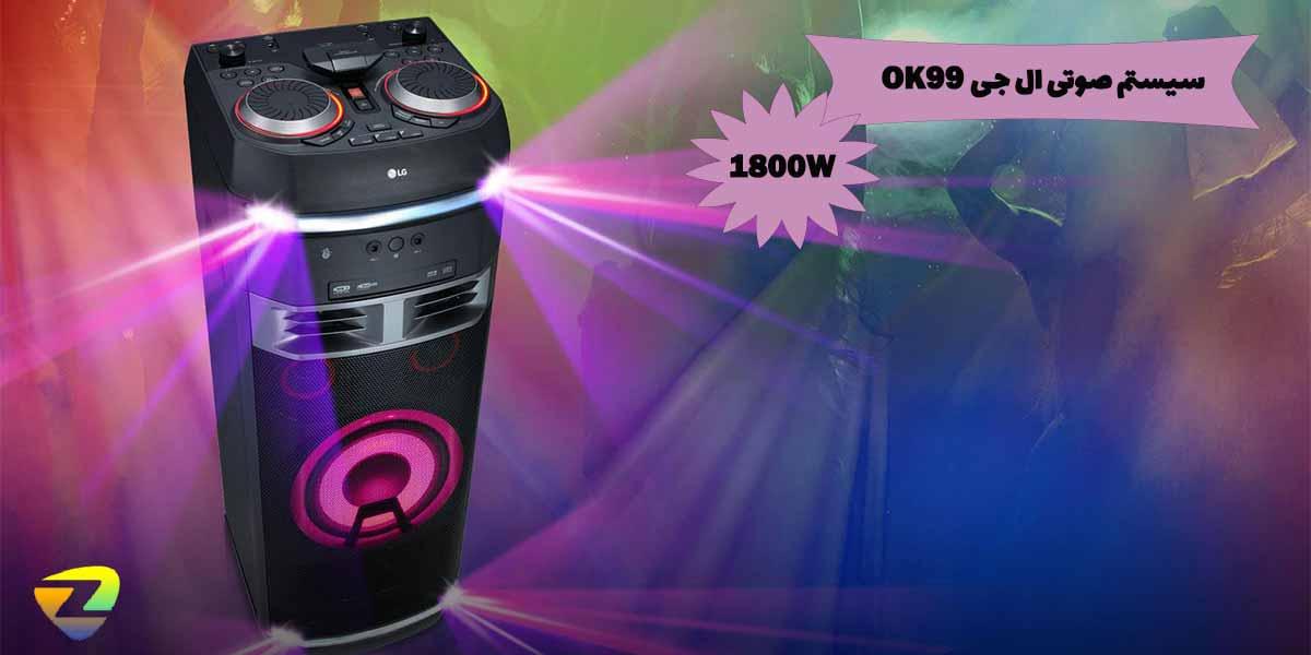 مقدمه ی سیستم صوتی ال جی OK99