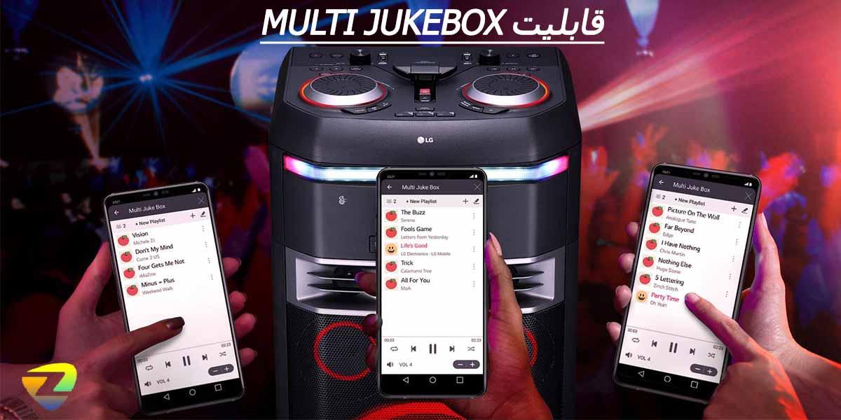 قابلیت MULTI JUKEBOX در سیستم صوتی OK99