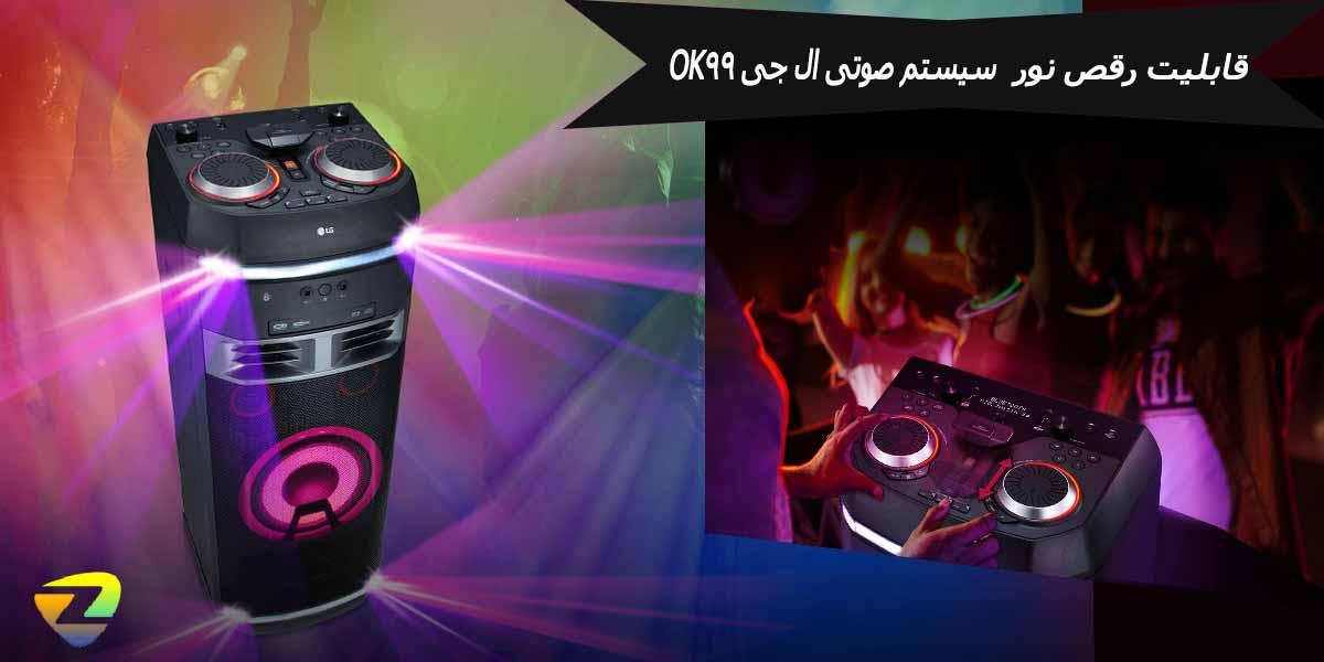 قابلیت رقص نور در سیستم صوتی OK99