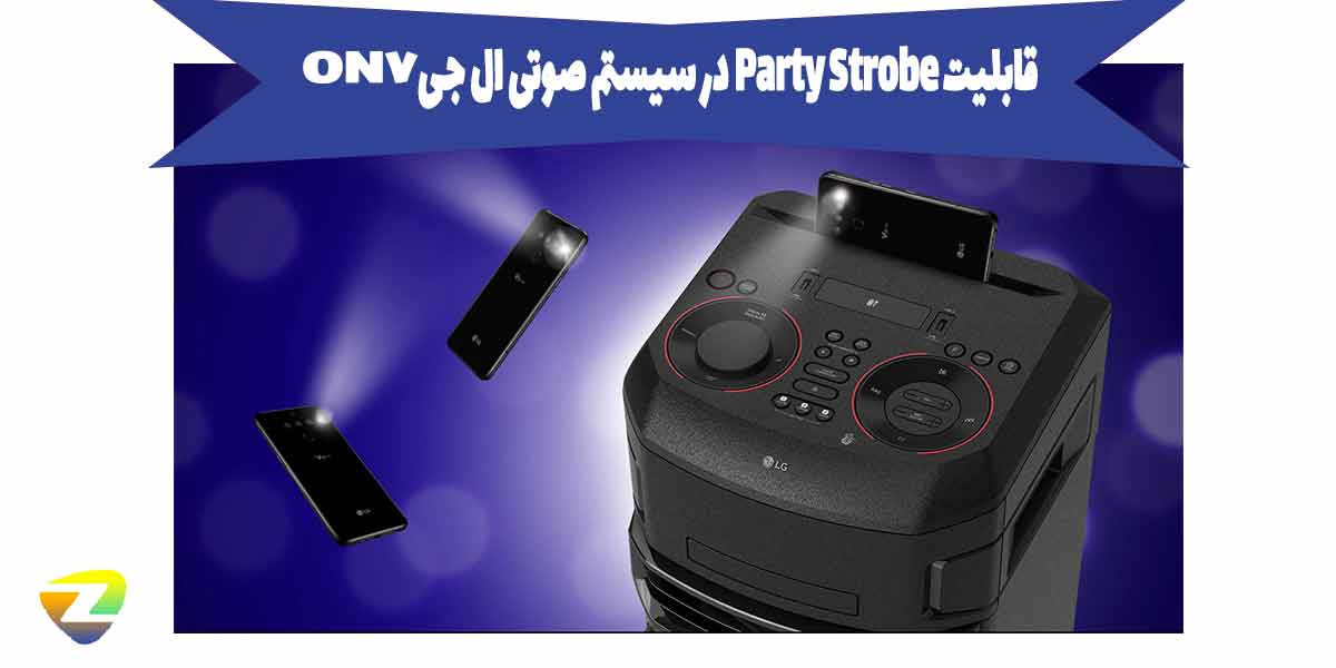 قابلیتParty Strobe در سیستم صوتی ال جی ON7