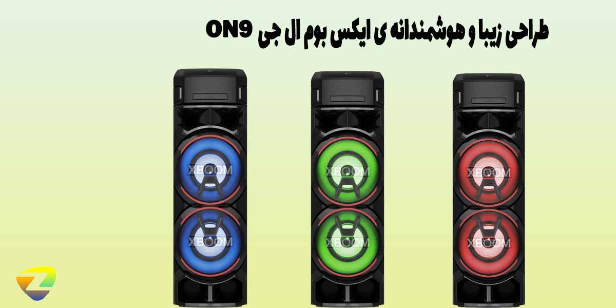 طراحی سیستم صوتی ال جی ON9