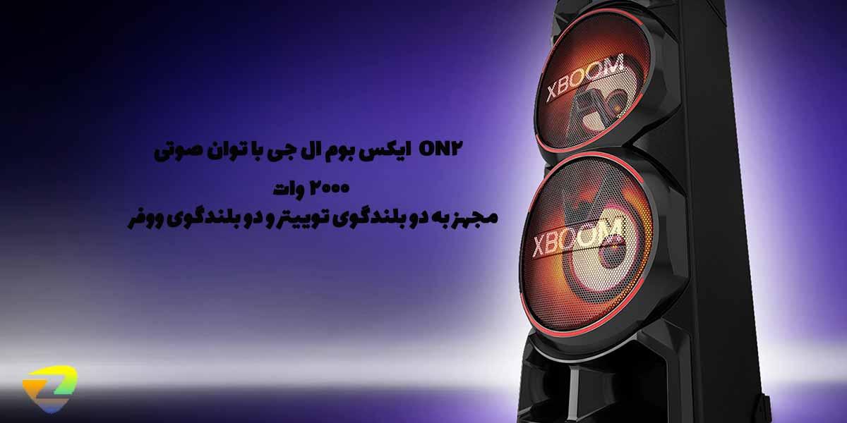 توان صوتی ایکس بوم ال جی ON9