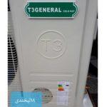 کولر گازی T3 جنرال لبخندی ۱۸۰۰۰ با گاز R410 مصرف انرژی