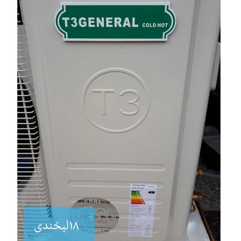 کولر گازی T3 جنرال لبخندی ۱۸۰۰۰ با گاز R410