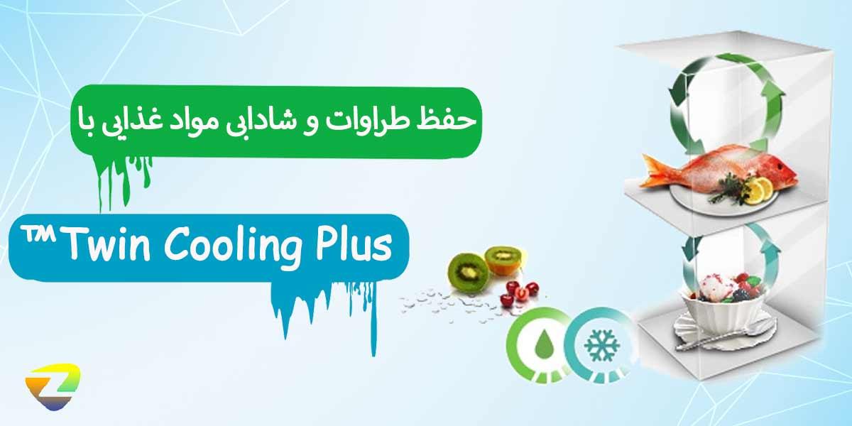 سیستم خنک کننده Twin Cooling Plus™