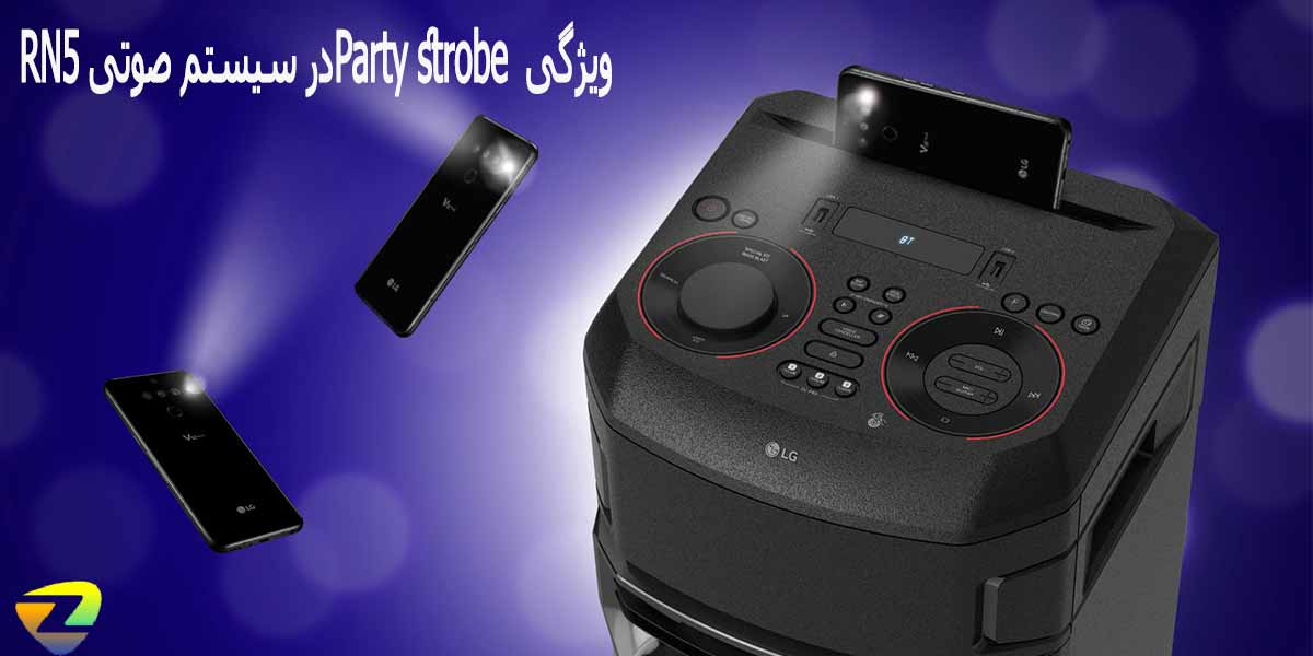 ویژگی Party strobeدر سیستم صوتیRN5