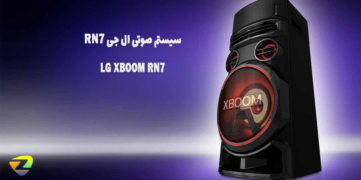سیستم صوتی ال جی RN7