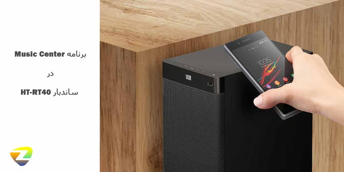 فناوری های موجود در سیستم صوتی RT40