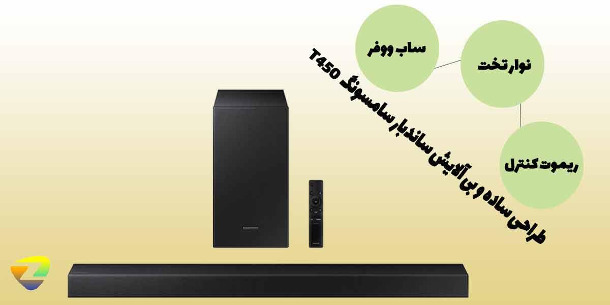 طراحی سیستم صوتی ساندبار سامسونگ T450