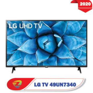 تلویزیون ال جی UN7340 از رو به رو
