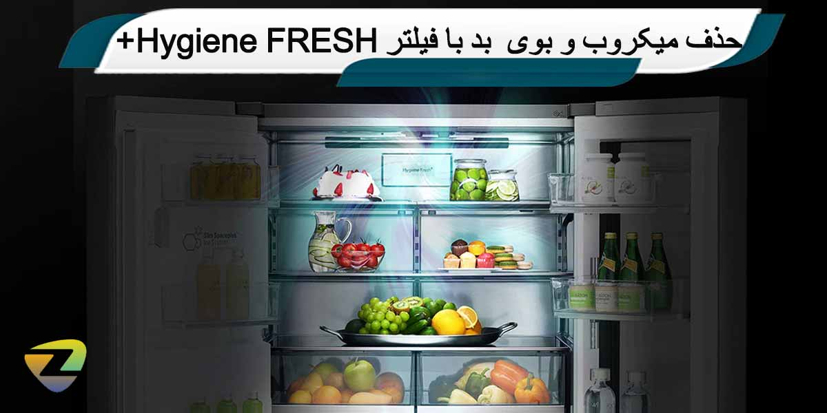فیلتر بهداشتی Hygiene FRESH+ جهت دسترسی مداوم به مواد غذای تازه