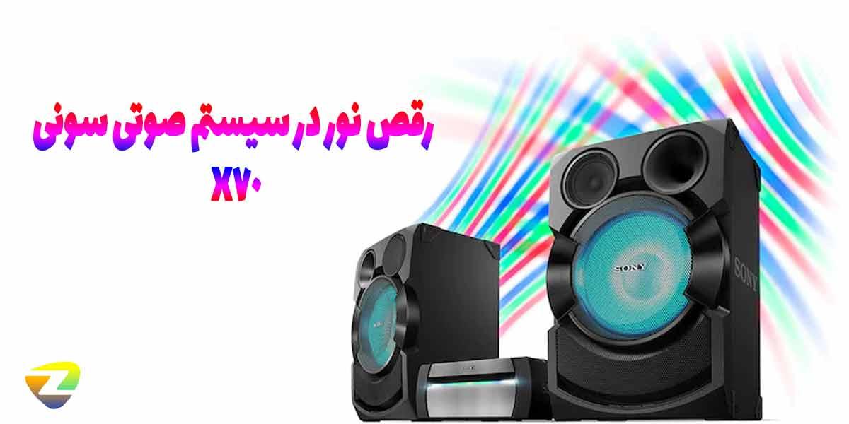 قابلیت رقص نور در سیستم صوتی سونی X70
