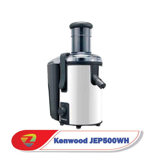 آبمیوه گیری کنوود JEP500 مدل JEP500WH
