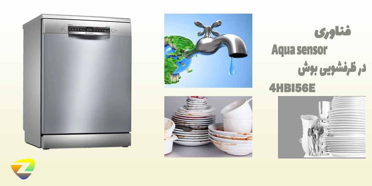 فناوری های مدرن در ماشین ظرفشویی بوش 4HBI56E