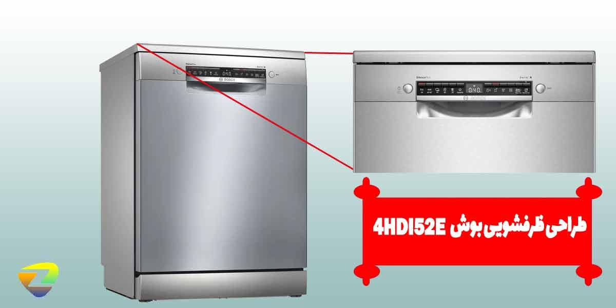 طراحی ماشین ظرفشویی بوش 4HDI52E