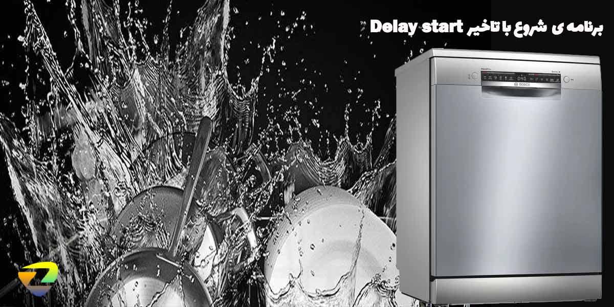 شستشو با تاخیر در ماشین ظرفشویی بوش 4HDI52E