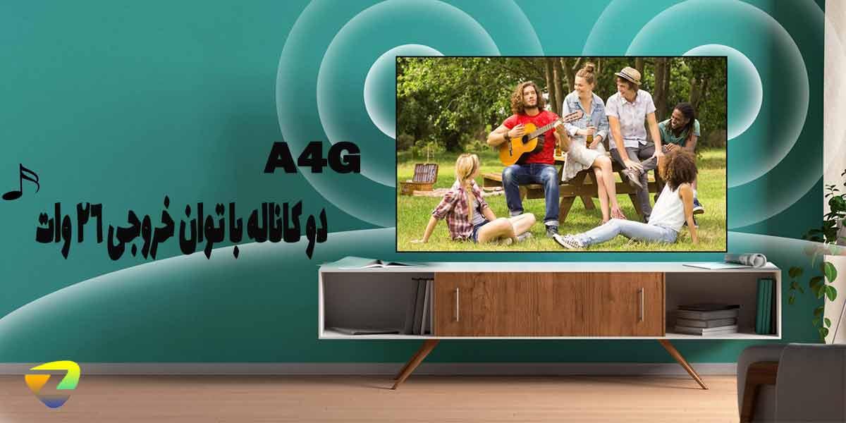 سیستم صوتی تلویزیون هایسنس A4G