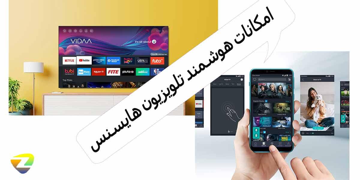 امکانات هوشمند تلویزیون هایسنس A4G