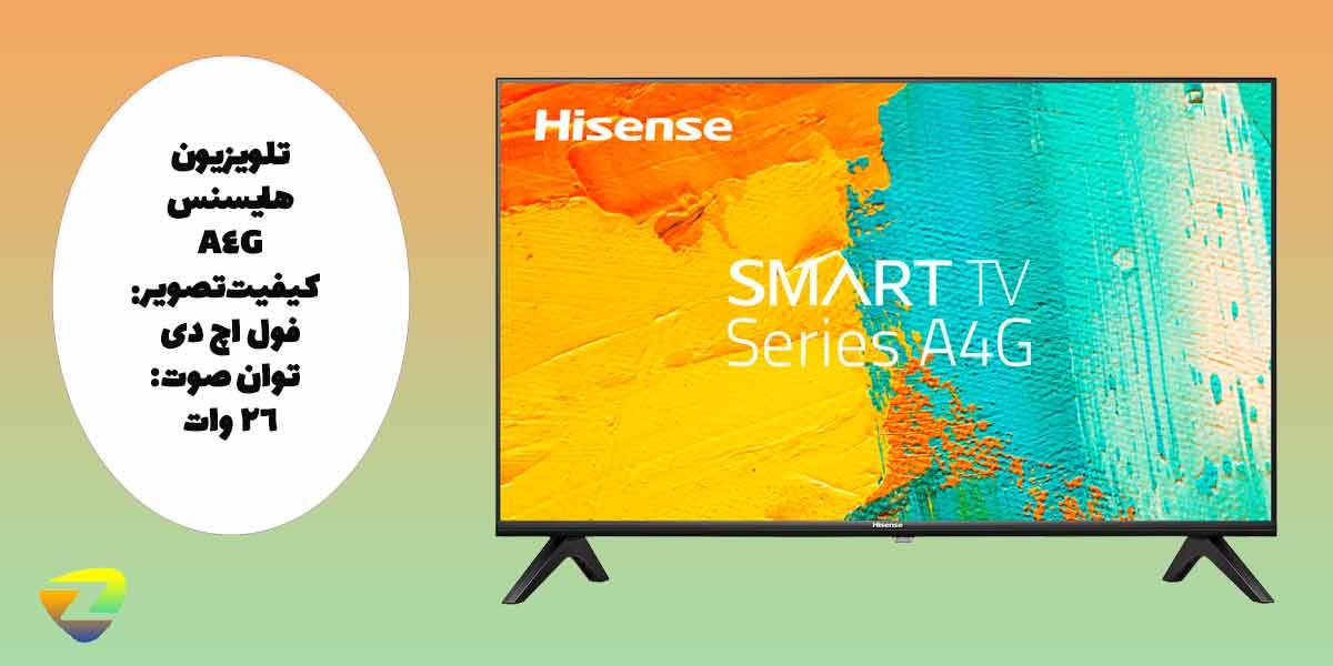 تلویزیون هایسنس A4G