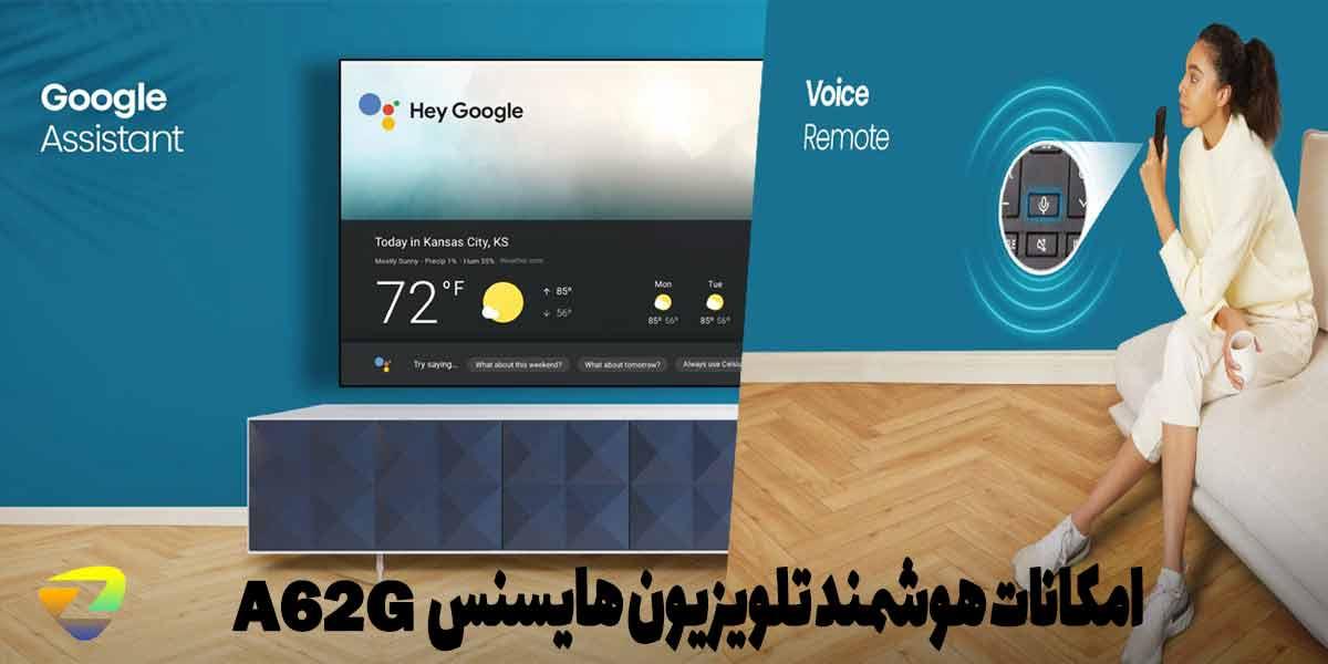 امکانات هوشمند تلویزیون هایسنس A62G